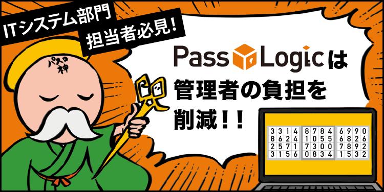 ITシステム部門担当者必見!PassLogicは管理者の負担を削減!