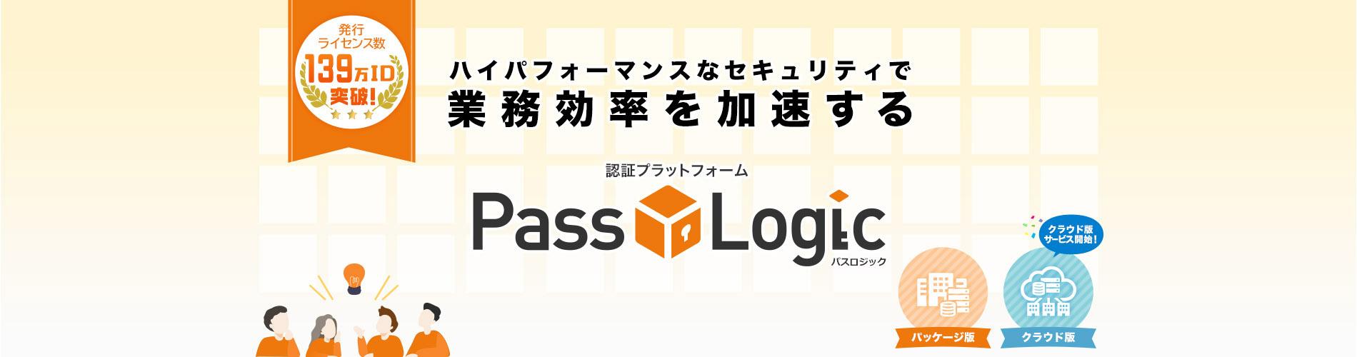 認証プラットフォーム PassLogic