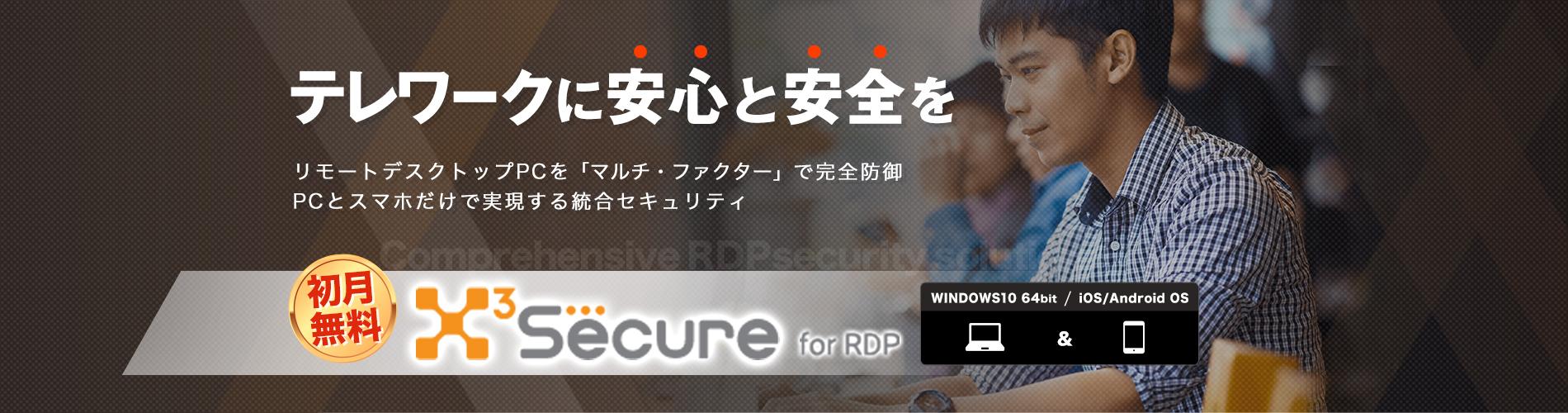 リモートデスクトップ用セキュリティサービス「X3Secure for RDP」