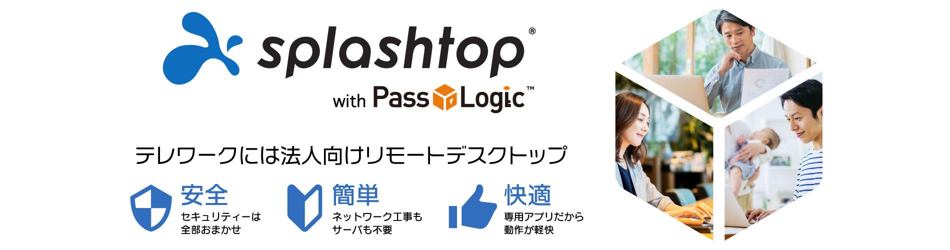 法人向けリモートデスクトップサービス「Splashtop with PassLogic」